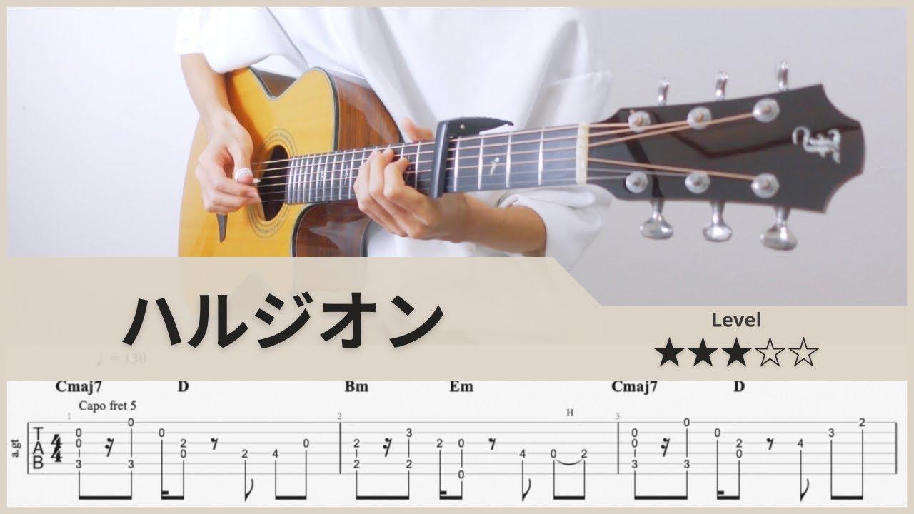 【TAB】ハルジオン(Halzion) - YOASOBI - FingerStyle Guitar ソロギター【タブ】