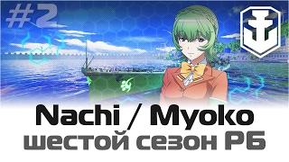 ARP Nachi Myoko в шестом ранговом сезоне World of Warships