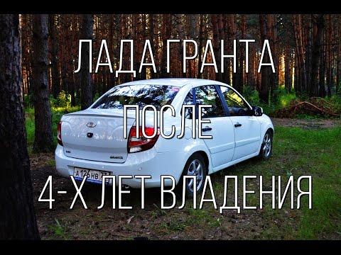 Lada Granta после четырех лет эксплуатации. Плюсы и минусы.
