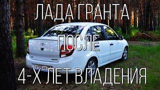 Lada Granta после четырех лет эксплуатации. Плюсы и минусы.(Моя группа ВКонтакте: http://vk.com/club54215650 Мои другие проекты: http://new-granta.ru/ - сайт с текстовыми версиями моих ролик..., 2016-06-29T12:30:33.000Z)
