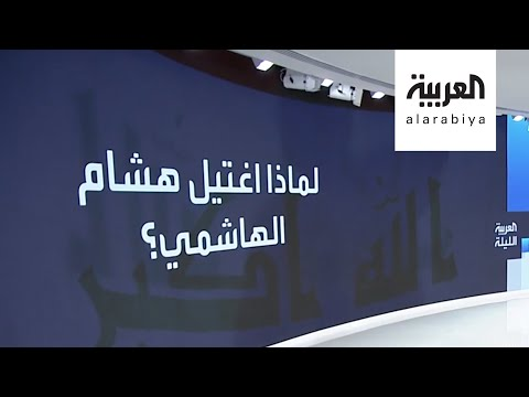 لماذا اغتيل هشام الهاشمي؟  - نشر قبل 6 ساعة
