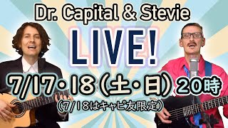 (Day 1) Dr. Capital & Stevie LIVE 夏フェス