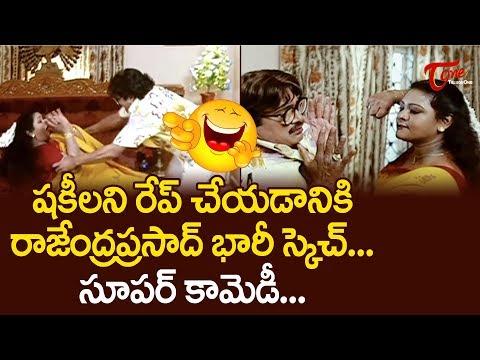 షకీలని రేప్ చేయటానికి రాజేంద్ర ప్రసాద్ భారీ స్కెచ్.. | Telugu Best Comedy Videos | NavvulaTV
