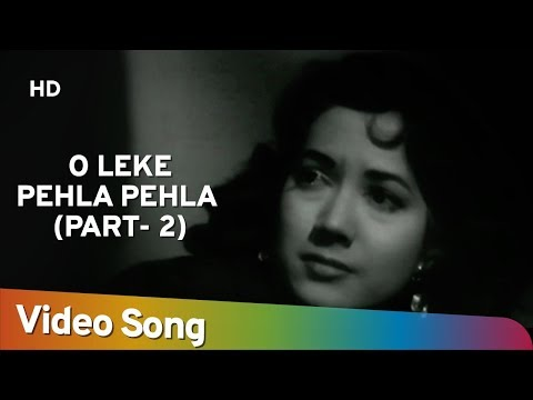 O Leke Pehla Pehla Part 2 (HD) | CID (1956) Song | Dev Anand | Shakila
