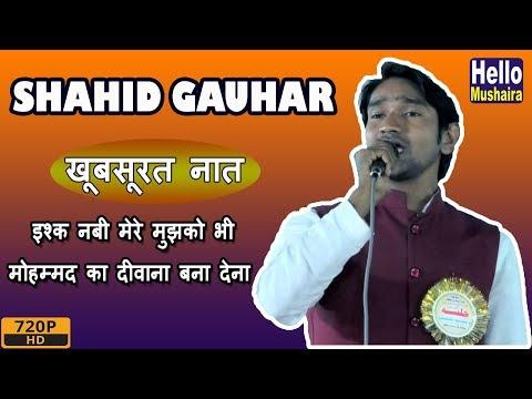 Shahid Gauhar Superhit Performance   नात शरीफ सुनके झूम उठी महफ़िल   Saraimeer Natiya Mushaira 2018
