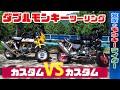 ダブルモンキーツーリング【カスタムVSカスタム】竹田城跡バイクツーリング動画