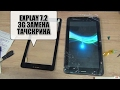 Explay D 7.2 3G как разобрать, и замена тачскрина (сенсорного стекла)