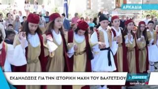 ΑΡΚΑΔΙΑ   Eκδηλώσεις για την ιστορική μάχη του Βαλτετσίου
