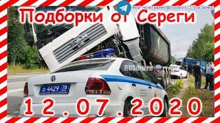 ДТП Подборка на видеорегистратор за 12 07 2020 Июль 2020 видео