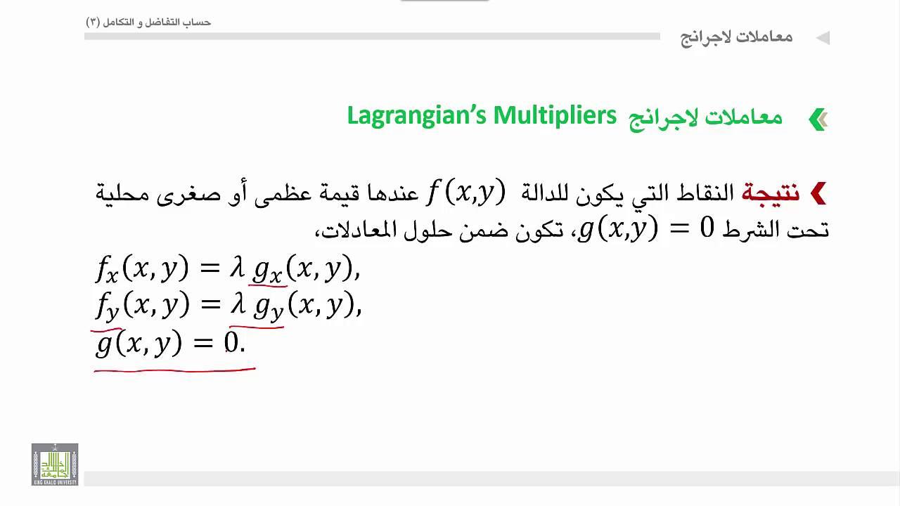 حساب التفاضل والتكامل 3 | الوحدة 1 | معاملات لاجرانج