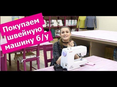 Как купить швейную машинку б.у. || Хочу Шить