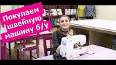 Большой ассортимент швейных оверлоков в интернет магазине веллтекс. Доступные цены на промышленный оверлок от 5240 руб. – доставка по.
