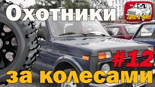 Охотники за колесами 12. Как купить хороший бу автомобиль Лада Нива 4х4х за 250000 в автосалоне?
