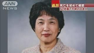 【NZ地震】平内好子さん死亡 日本人の確認は初(11/03/06)