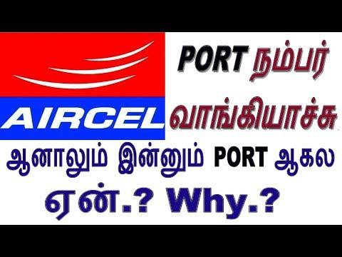 ஏன் இன்னும் PORT ஆகல., Why it takes delay in Porting.?