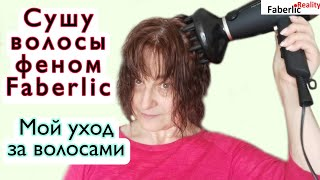Мой уход за волосами в кадре Сушу волосы феном Faberlic FaberlicReality