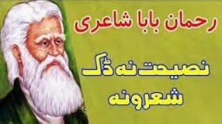 (Rahman Baba kalam By Imran) Nan Me yar Ledala Na dai
