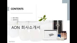 에이온 회사소개서 피칭