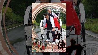 夏の避暑営業で草津温泉にやってきていた凜太郎は、挙動不審なメガネの...
