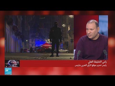 ما انعكاس هجوم ستراسبورغ على احتجاجات السترات الصفراء؟  - نشر قبل 2 ساعة
