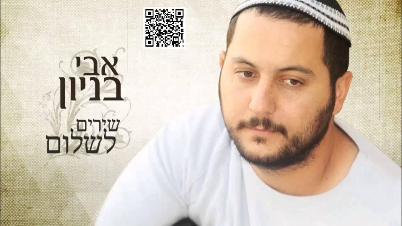 אבי בניון שירים לשלום Avi Benayoun