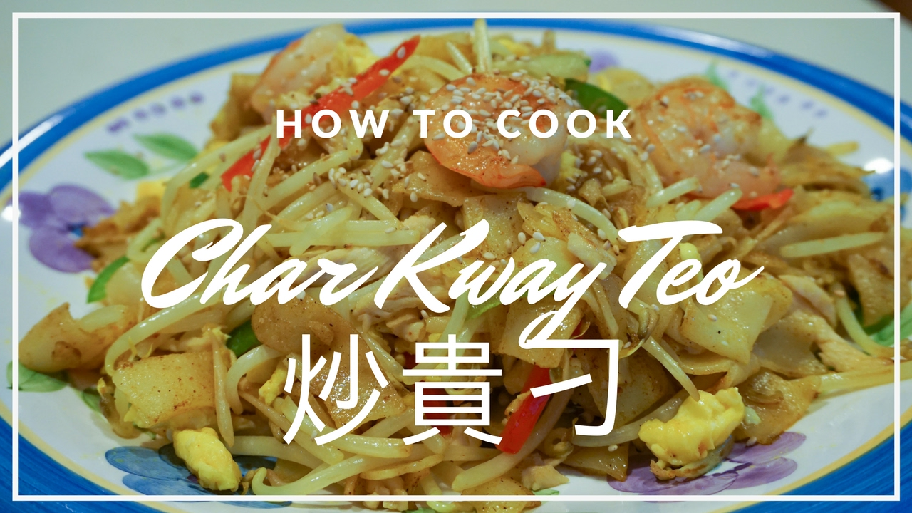 How To Cook Hong Kong Style Curry Flat Rice Noodles Or Char Kway Teo [炒貴刁]