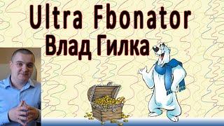Советники форекс. Советник форекс: Ultra Fibonator.(, 2014-02-14T12:29:46.000Z)