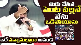 Pawan Kalyan Never have Seen Angry on Fans Disturbing his Speech | pawan kalyan latest news | FL