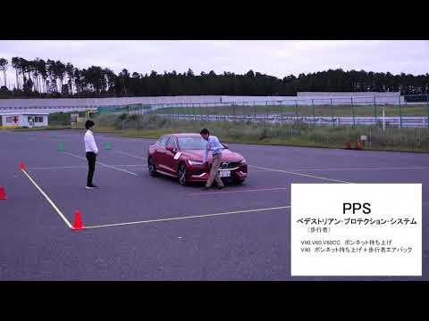 ボルボS60 トレーニング動画4 360°ビューカメラ