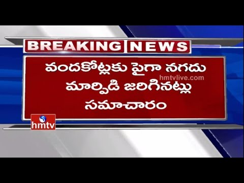 Special Branch Police Seized Rs 100 Crores of Black Money In a Hotel | Nellore | HMTV
