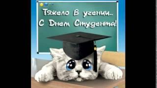 Прикольное Поздравление С Днем Студента И Татьянин День...