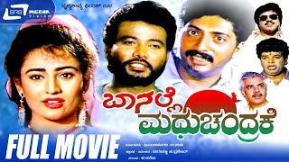 Baa Nalle Madhuchandrake – ಬಾ ನಲ್ಲೆ ಮಧುಚಂದ್ರಕೆ |Kannada Full HD Movie||FEAT.K Shivaram,Nandini Singh