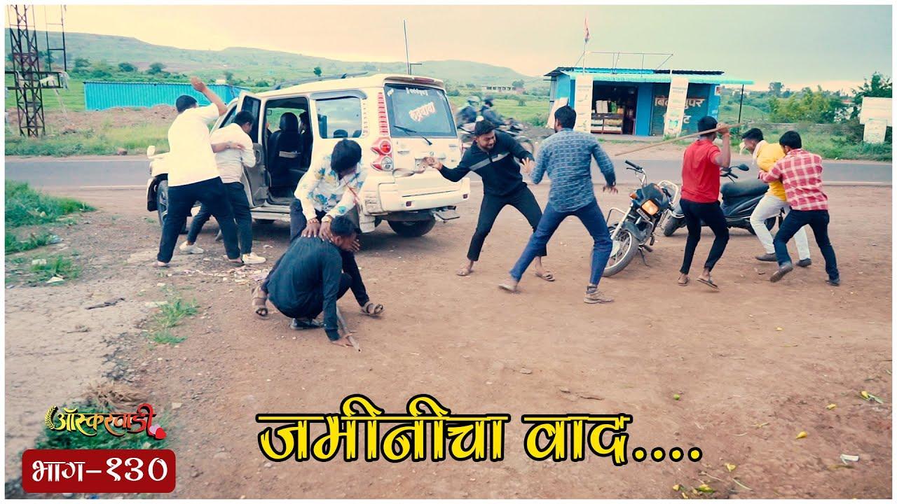 Download ऑस्करवाडी  भाग #130  Oscarwadi  EP #130  Marathi Web Series