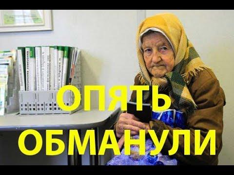 Картинки по запросу государство обмануло пенсионеров картинки