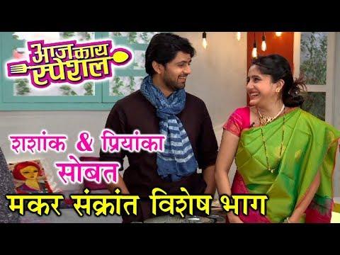 Aaj Kay Special With Shashank Ketkar & Priyanka Dhavle | Makar Sankranti Episode | Colors Marathi