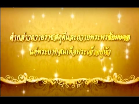 คำกล่าวถวายราชสดุดีและถวายพระพรชัยมงคลฯ
