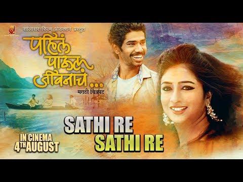 SATHI RE SATHI RE (Video Song) - Pahila Paul Jivnacha    Marathi Movie Song