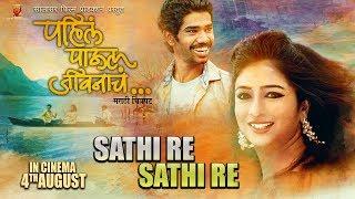 SATHI RE SATHI RE (Video Song) - Pahila Paul Jivnacha || Marathi Movie Song