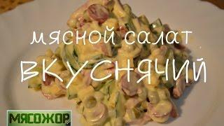 МЯСОЖОР #35 Мясной салат ''Вкуснячий''