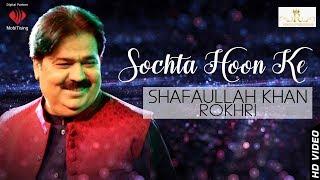 Sochta Hoon Ke - Shafaullah Khan Rokhri - Official Video