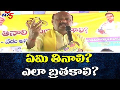 Ex Minister Ayyanna Patrudu Speech in TDP Dharna at Narsipatnam   TV5 News