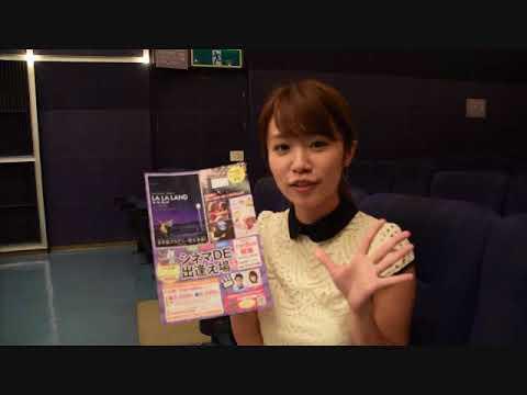 菜乃花さんがキネカ大森でイベント告知PR・その3「友達と一緒に予約すると500円キャッシュバック!」