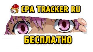 Как поставь CPA Tracker на свой хостинг и пользоваться им БЕСПЛАТНО