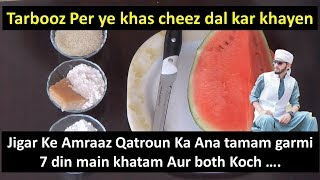 Watermelon Benefits & Desi Totka In 7 Days || Garmi Aur Maiday Aur Masanay Ki Garmi Khatam