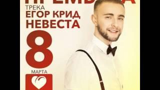 Егор Крид   новая песня Невеста. альбом Холостяк