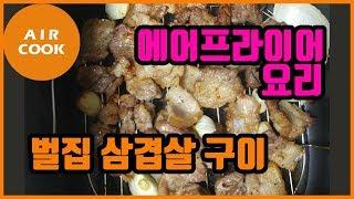 에어프라이어 요리 【벌…