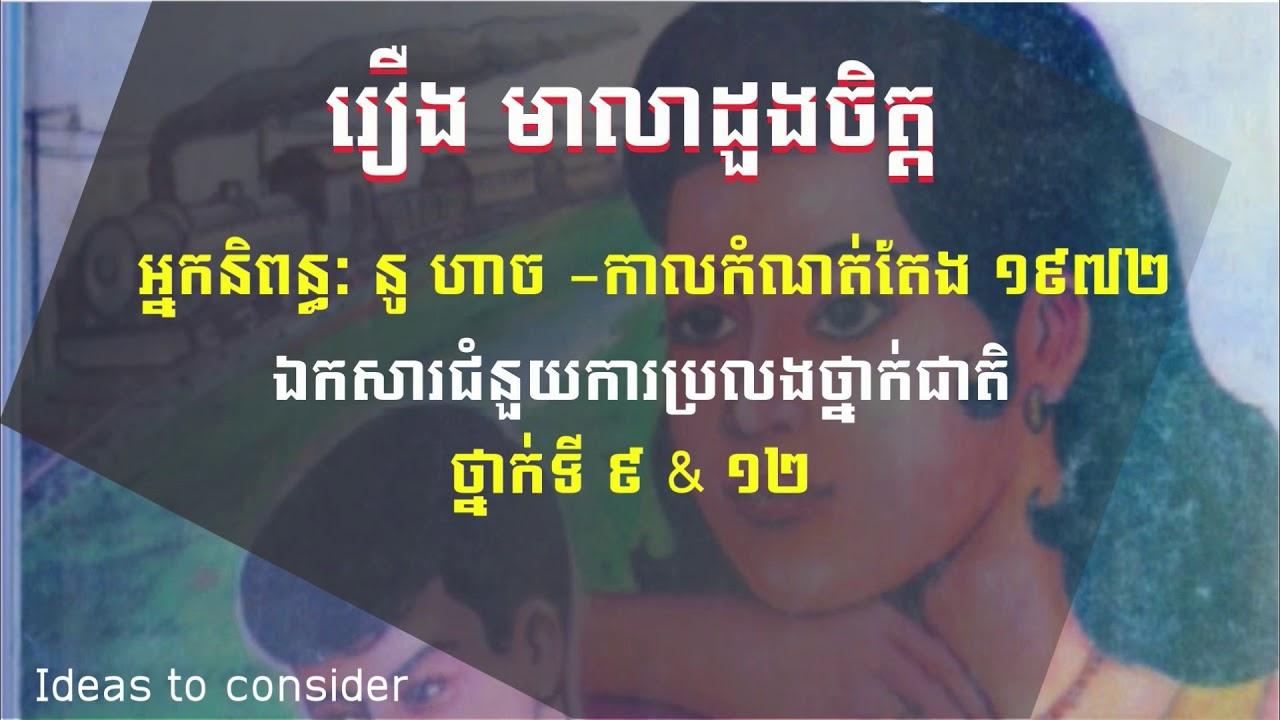 រឿង មាលាដួងចិត្ត   រឿងព្រេងនិទានខ្មែរ- 4K UHD - Khmer Fairy Tales