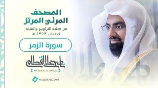 تحميل سورة البقرة للشيخ ناصر القطامي mp3