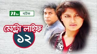 Bangla Natok Metro Life (মেট্রো লাইফ) l Episode 12 I Mosharraf Karim, Moushumi, Nisho, Aparna