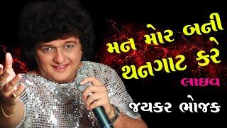 JAYKAR BHOJAK LIVE SHOW --MAN MOR BANI THANGAT KARE-VIDEO PROMO